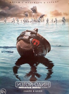 Rogue-One-A-Star-Wars-Story Russian poster
